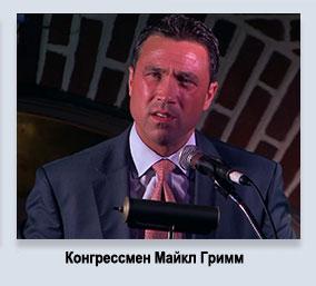 Конгрессмен Майкл Гримм